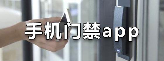 手机门禁app