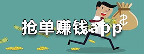 抢单赚钱app