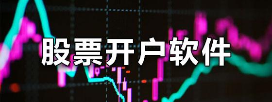 股票开户软件
