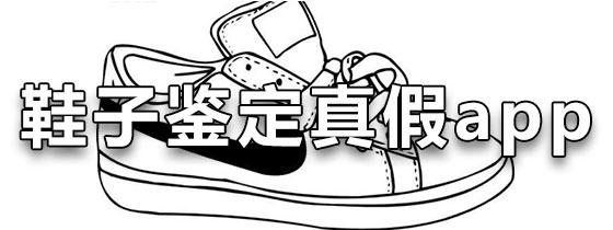 鞋子鉴定真假app