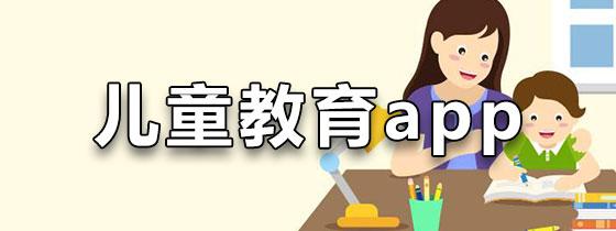 儿童教育app