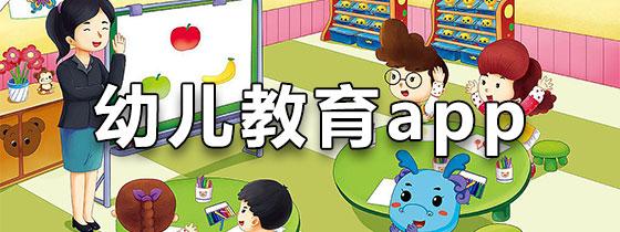 幼儿教育app