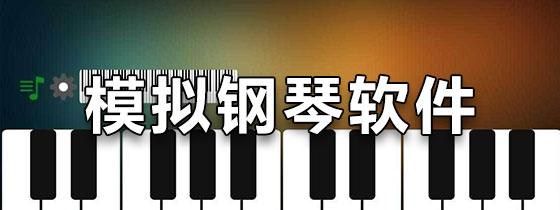 模拟钢琴软件