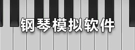 钢琴模拟软件