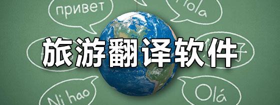 旅游翻译软件