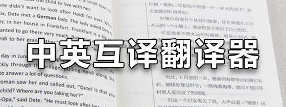 中英互译翻译器