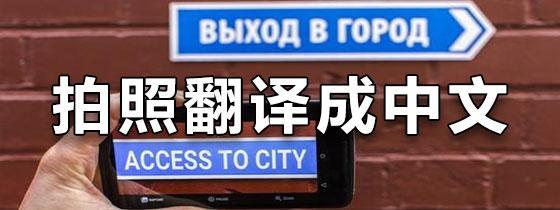 拍照翻译成中文的软件