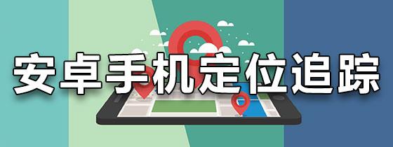 安卓手机定位追踪软件
