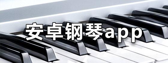 安卓钢琴app