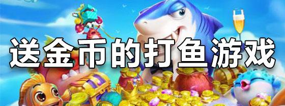 送金币能提现的打鱼游戏