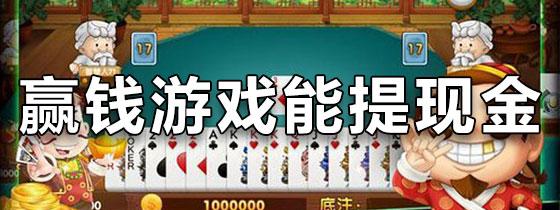 赢钱游戏能提现金