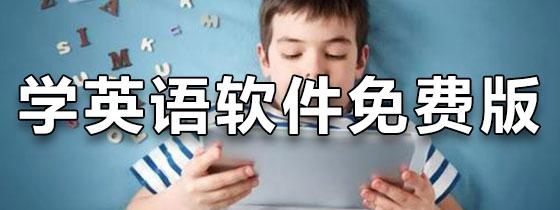 学英语的软件免费版