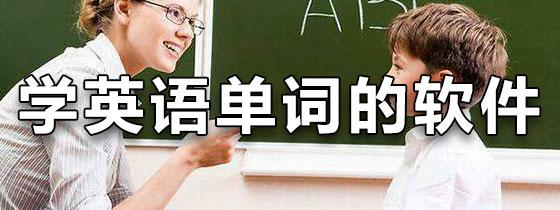 学英语单词的软件免费版