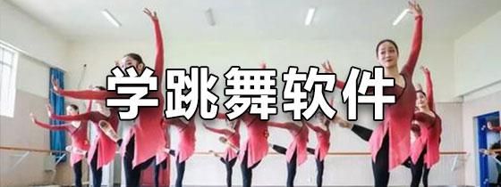 学跳舞软件