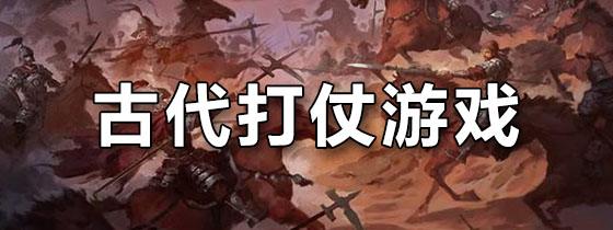 古代打仗游戏