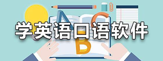 学英语单词app