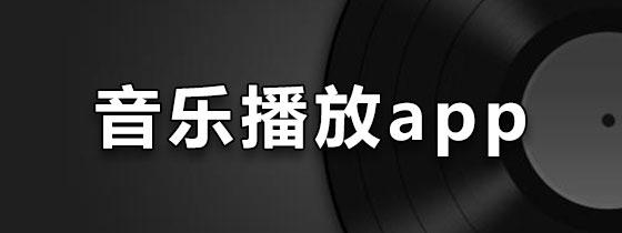 音乐播放app