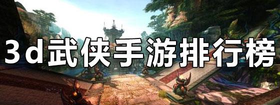 3d武侠手游排行榜