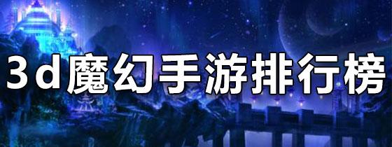 3d魔幻手游排行榜