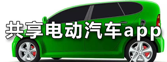 共享电动汽车app