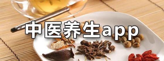 中医养生app