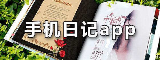 手机日记app