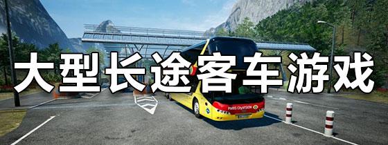 大型长途客车游戏
