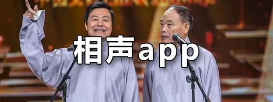 相声app