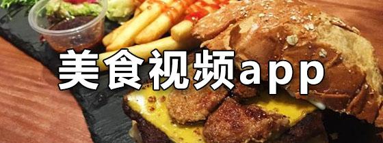 美食视频app