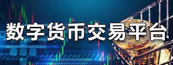 区块链数字货币交易平台