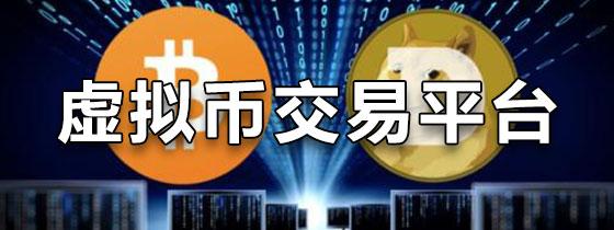虚拟币交易平台app