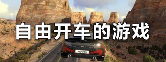 自由开车的游戏