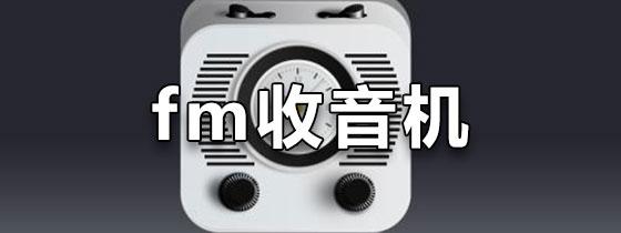 fm收音机