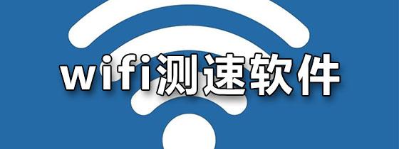 wifi测速软件