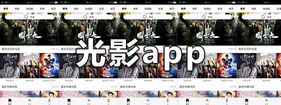 光影app