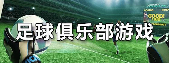 足球俱乐部游戏