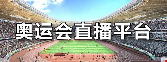 奥运会直播平台