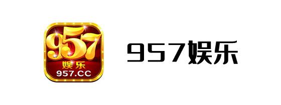 957娱乐