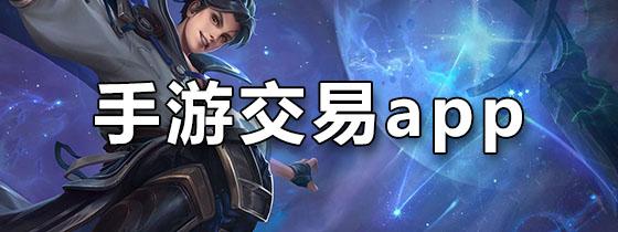 手游交易app