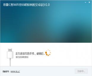 思量幻影WiFi密码破解神器 1.1bwin必赢亚洲版