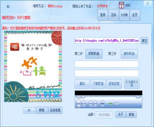 唱吧电脑版互粉MP3必赢亚洲bwin988net 唱吧音乐提取bwin必赢亚洲手机登陆