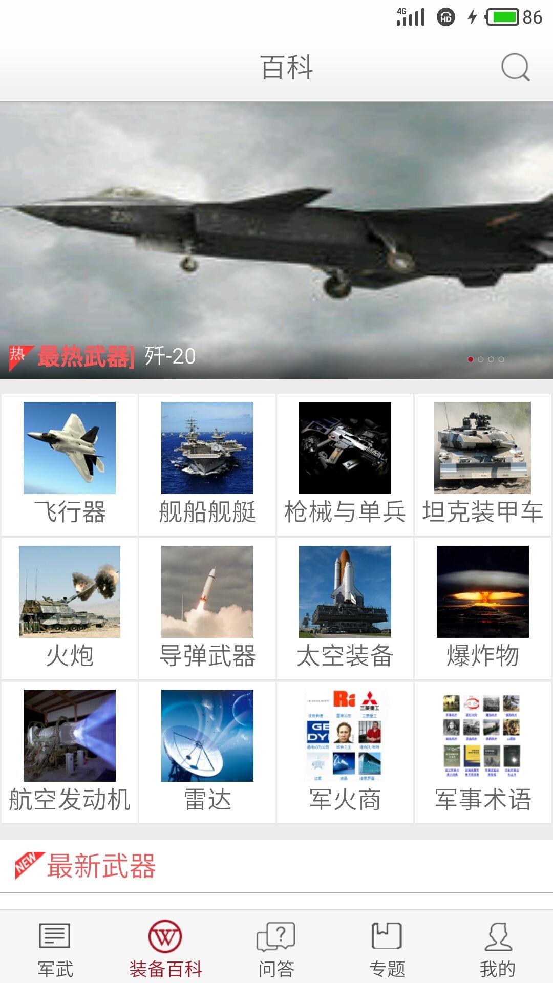 军事武器_图片2
