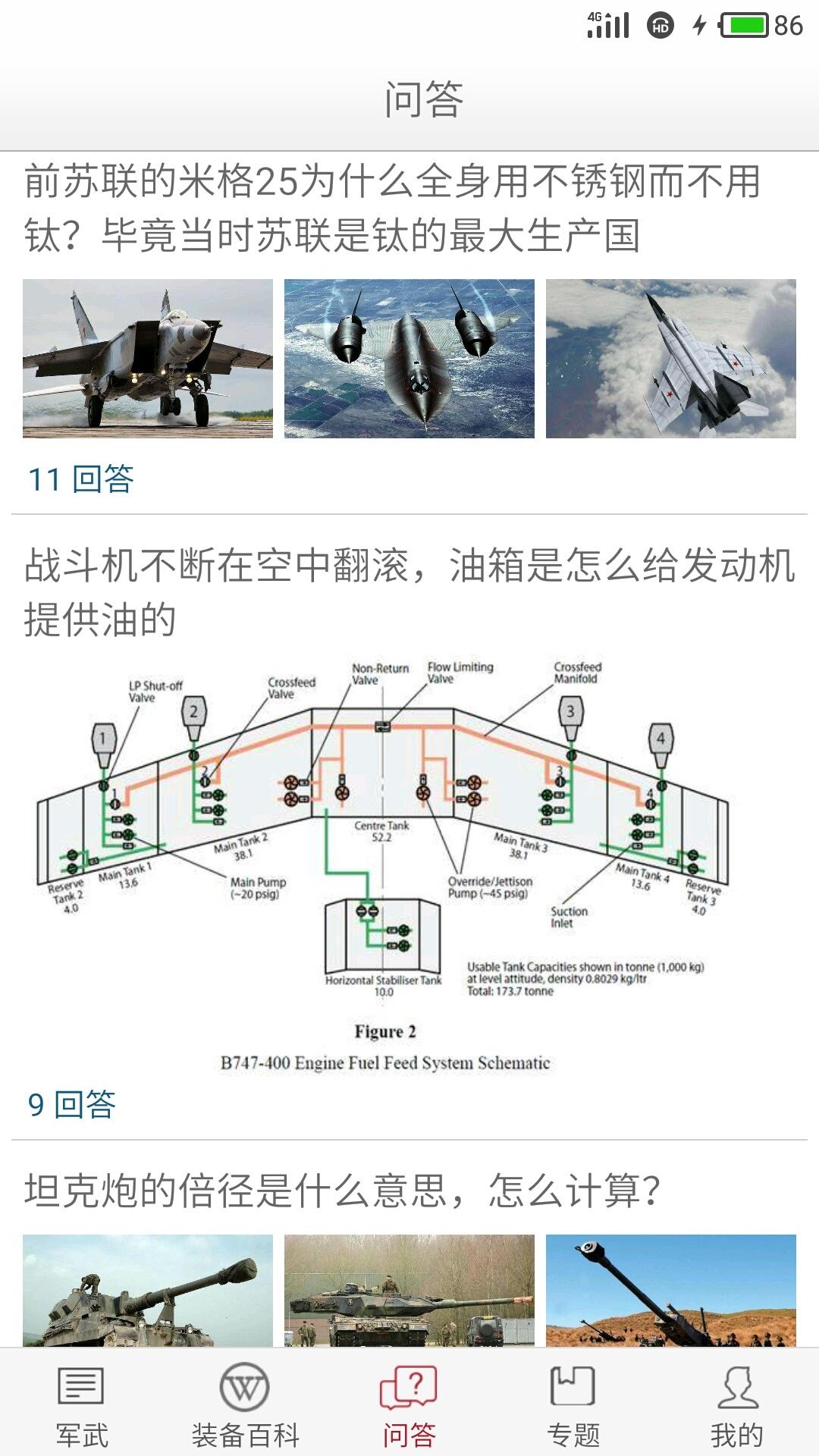 军事武器_图片3