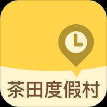 雁南飞茶田度假村