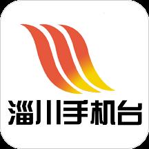 淄川手机台