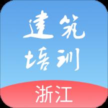 浙江建筑培训