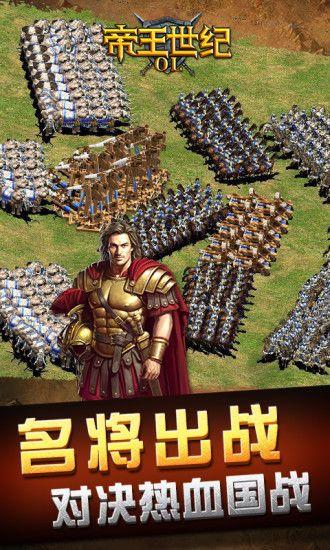 帝王世紀ol_圖片4