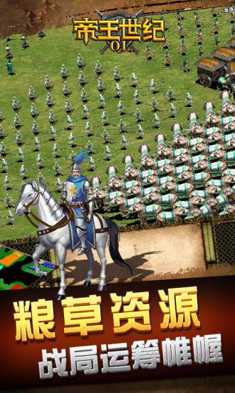 帝王世紀ol_圖片1