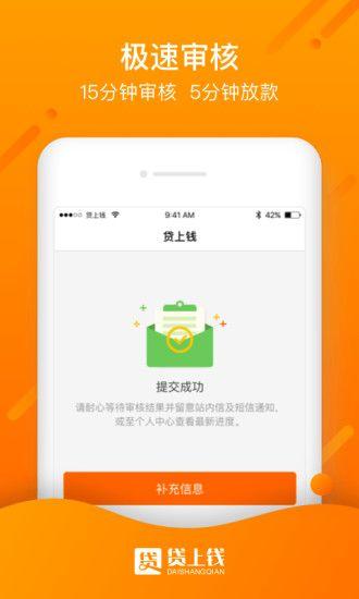 贷上钱_图片3