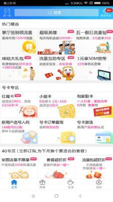 上海移动掌上营业厅_图片2